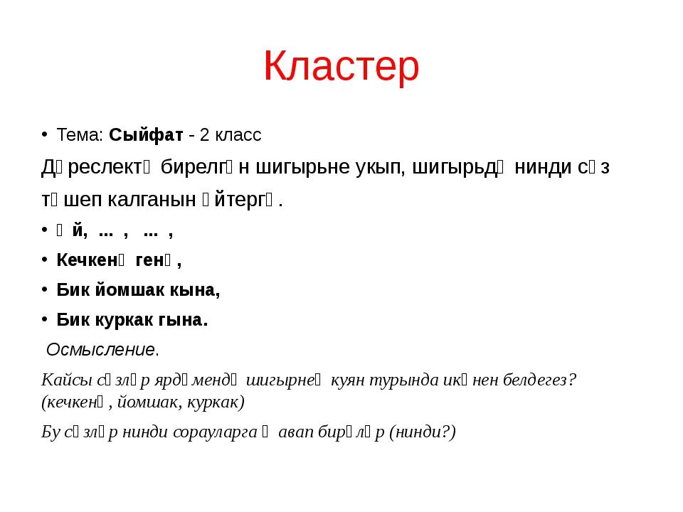 Кластер Тема: Сыйфат - 2 класс Дәреслектә бирелгән шигырьне укып, шигырьдә ни...