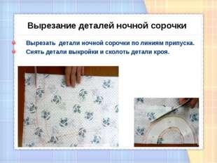 Вырезание деталей ночной сорочки Вырезать детали ночной сорочки по линиям при
