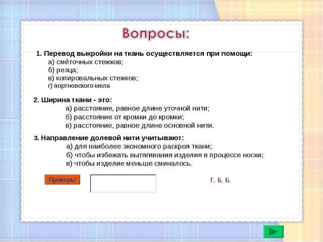 1. Перевод выкройки на ткань осуществляется при помощи: а) смёточных стежков...