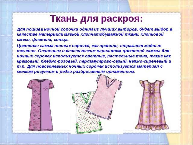 Ткань для раскроя: Для пошива ночной сорочки одним из лучших выборов, будет в...