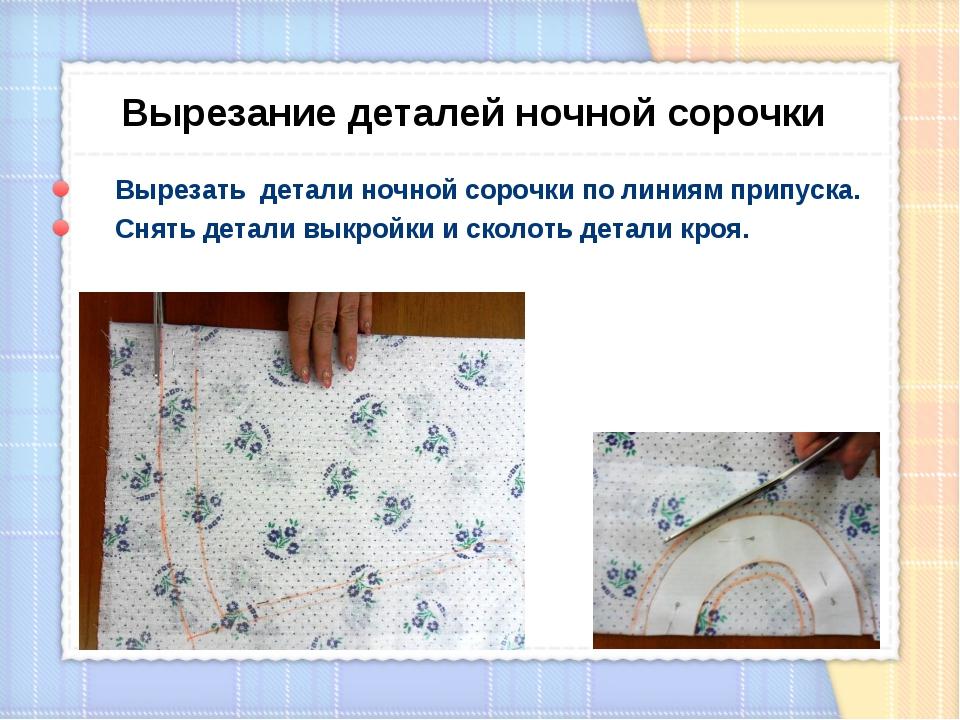 Вырезание деталей ночной сорочки Вырезать детали ночной сорочки по линиям при...