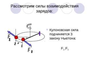 Рассмотрим силы взаимодействия зарядов: Кулоновская сила подчиняется 3 закону