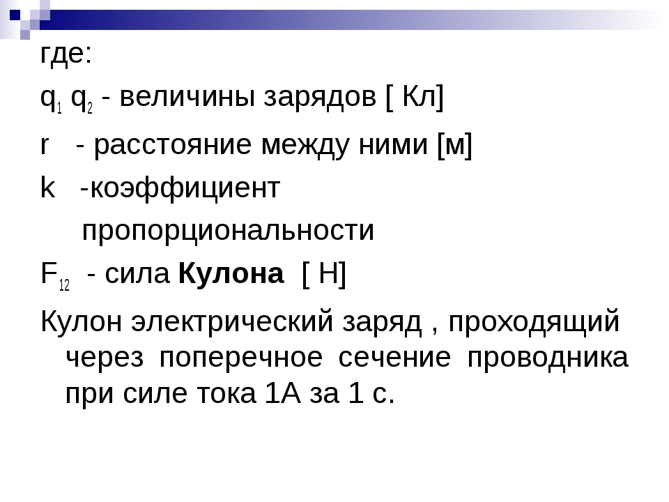 где: q1 q2 - величины зарядов [ Кл] r - расстояние между ними [м] k -коэффици...