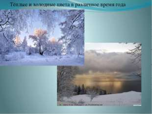 Тёплые и холодные цвета в различное время года