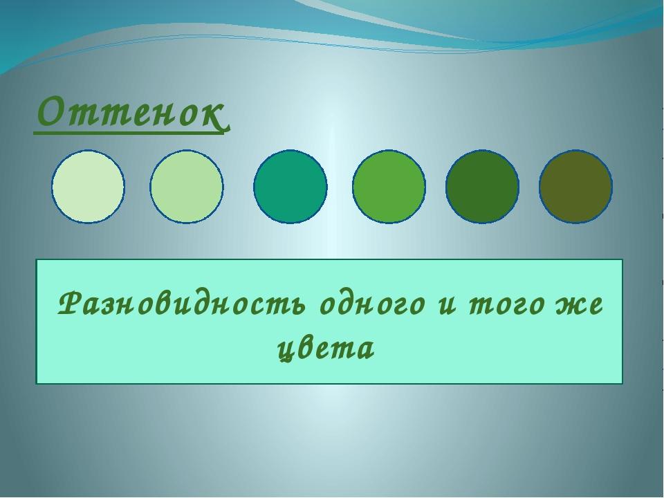 Оттенок Разновидность одного и того же цвета
