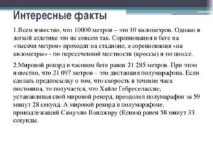 Интересные факты 1.Всем известно, что 10000 метров – это 10 километров. Однак
