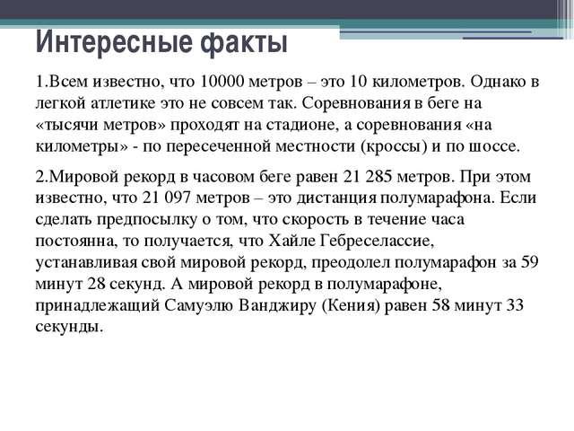 Интересные факты 1.Всем известно, что 10000 метров – это 10 километров. Однак...