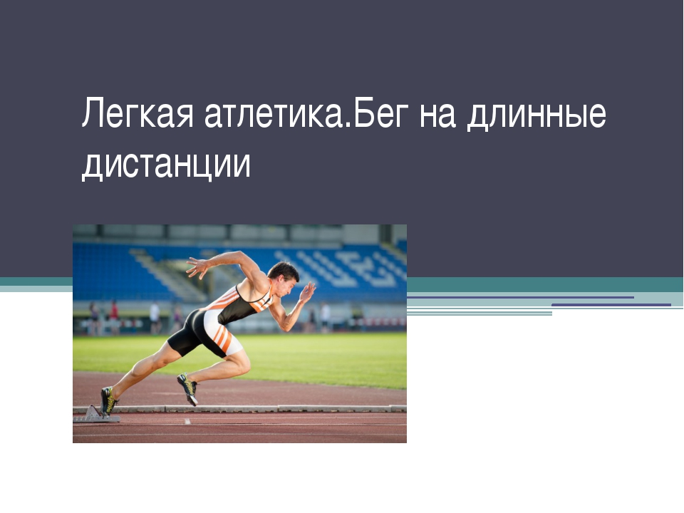 Легкая атлетика.Бег на длинные дистанции