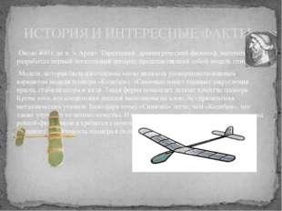ИСТОРИЯ И ИНТЕРЕСНЫЕ ФАКТЫ Около 400 г. до н. э. Арxит Тарентский: древнегре