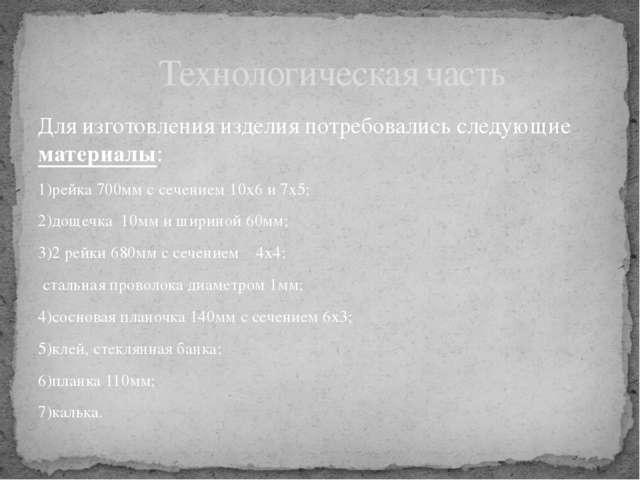 Для изготовления изделия потребовались следующие материалы: 1)рейка 700мм с с...