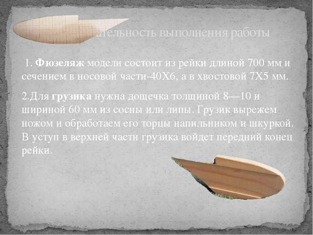 1. Фюзеляж модели состоит из рейки длиной 700 мм и сечением в носовой части-...