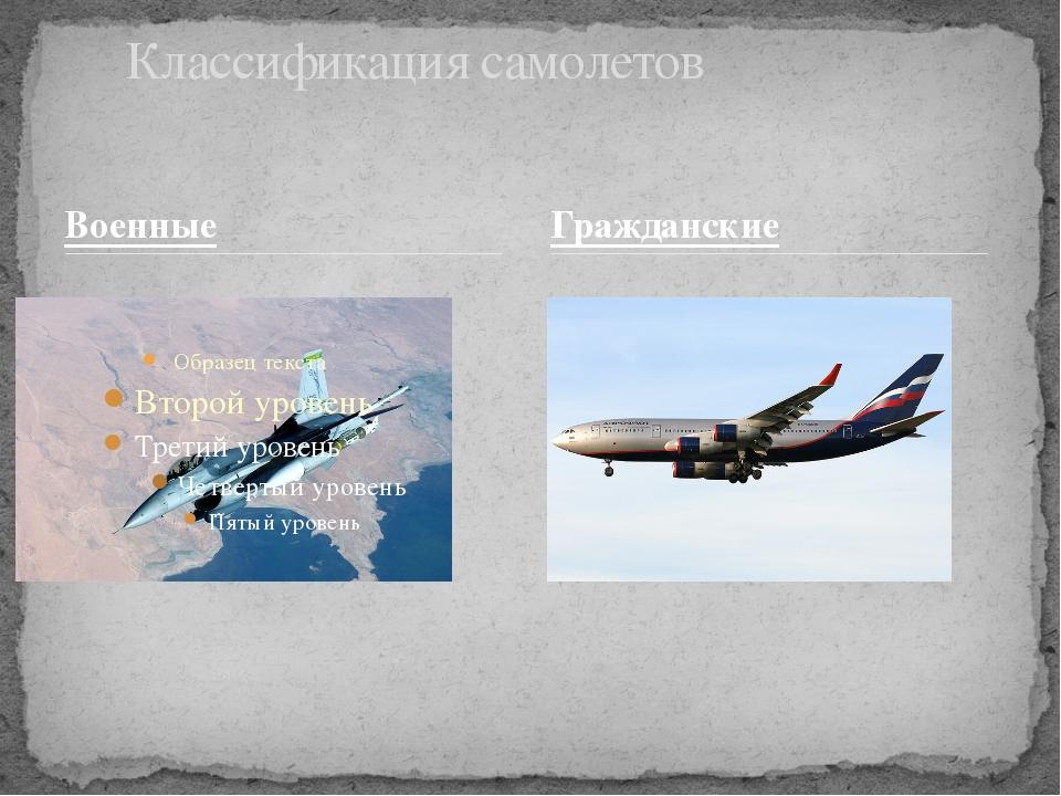 Военные Классификация самолетов Гражданские