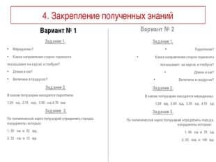 4. Закрепление полученных знаний Вариант № 1 Задание 1. Меридианы? Какое напр