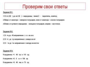 Проверим свои ответы Задание №1: 1.От сп (90⁰ ) до юп 90⁰ ) – меридианы; лини