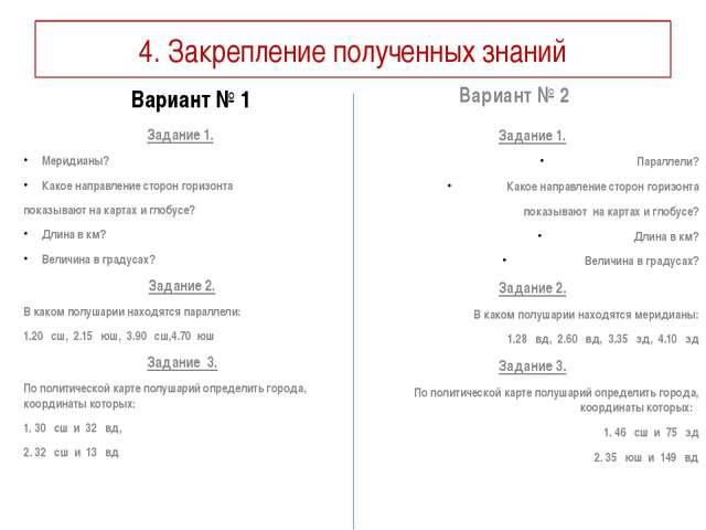 4. Закрепление полученных знаний Вариант № 1 Задание 1. Меридианы? Какое напр...