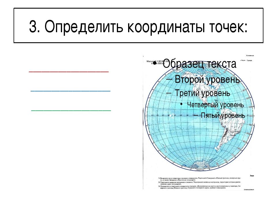 3. Определить координаты точек: •1 •2 •3 •1 ___________________ •2 __________...