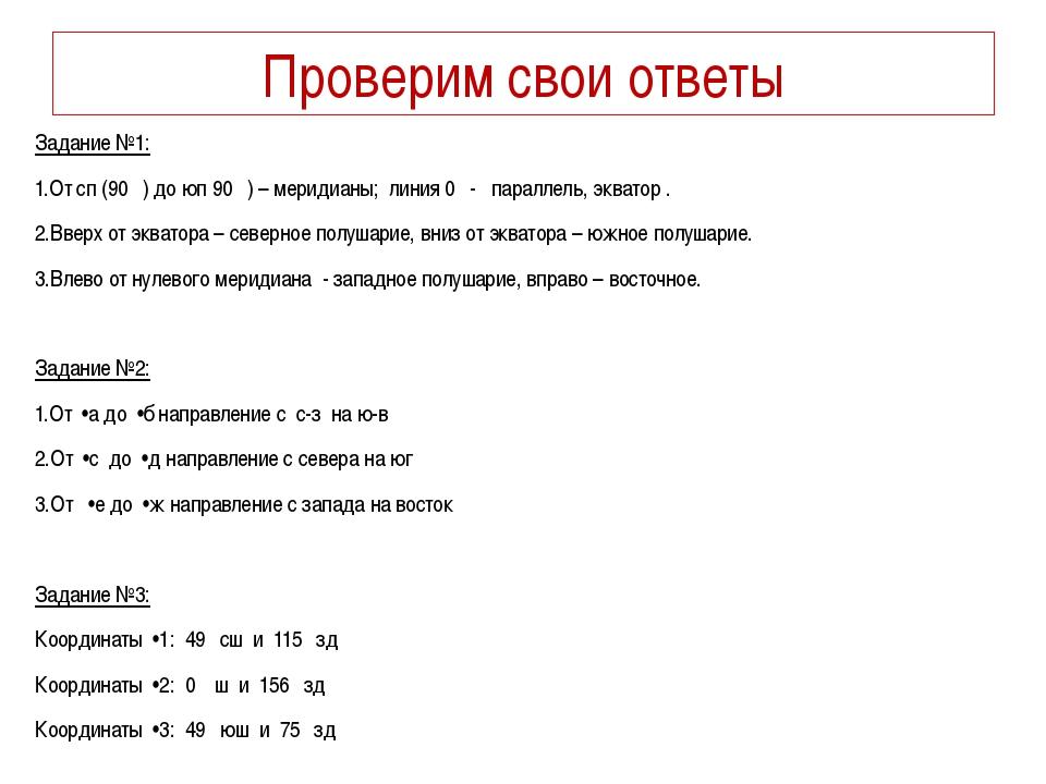 Проверим свои ответы Задание №1: 1.От сп (90⁰ ) до юп 90⁰ ) – меридианы; лини...