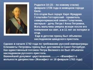 Родился 10 (21 - по новому стилю) февраля 1728 года в немецком городе Киле. Е