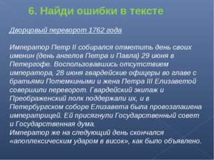 6. Найди ошибки в тексте Дворцовый переворот 1762 года Император Петр II соби