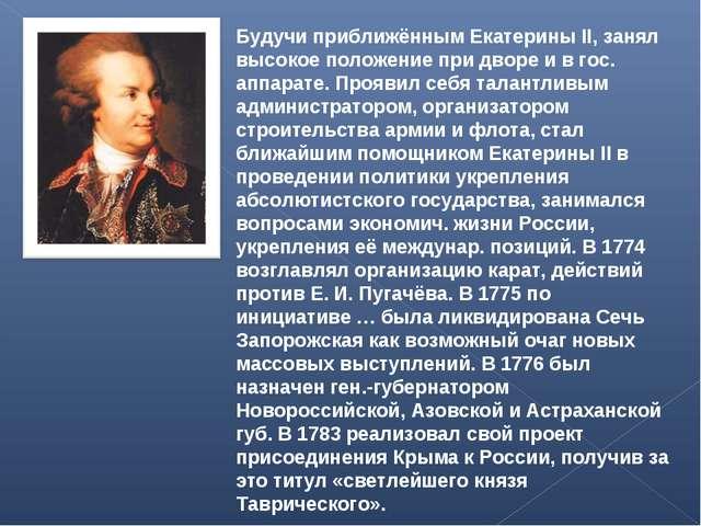 Будучи приближённым Екатерины II, занял высокое положение при дворе и в гос....