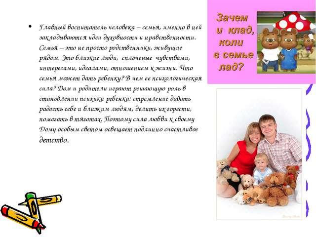 Главный воспитатель человека – семья, именно в ней закладываются идеи духовно...