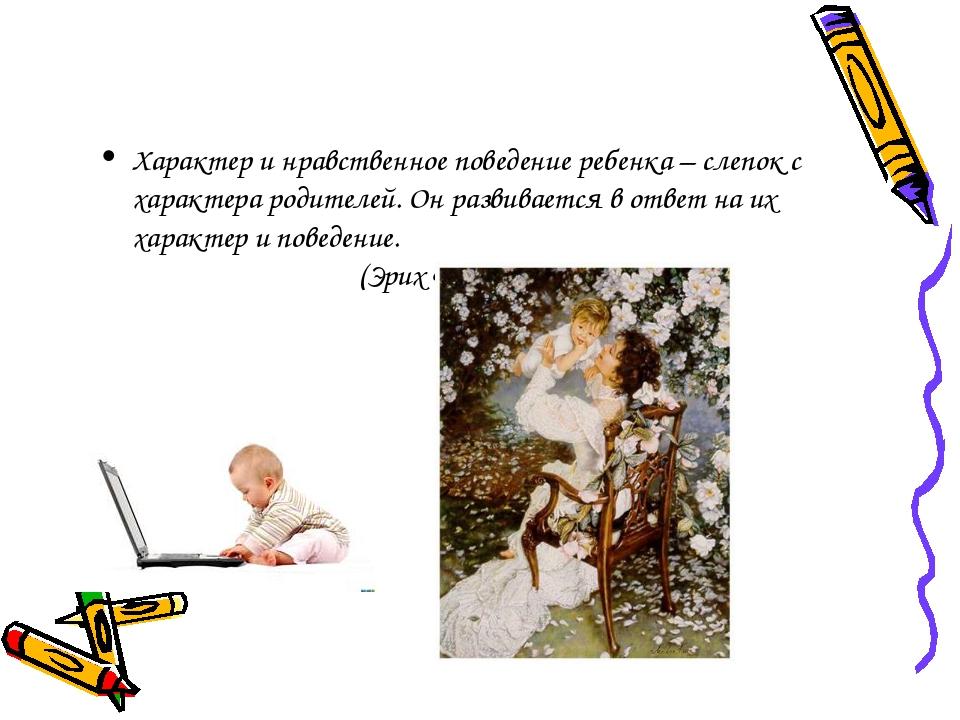 Характер и нравственное поведение ребенка – слепок с характера родителей. Он...