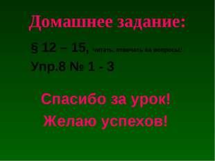 Домашнее задание: § 12 – 15, читать, отвечать на вопросы; Упр.8 № 1 - 3 Спаси