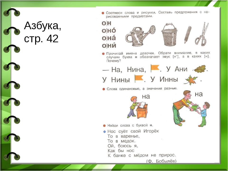 Азбука, стр. 42