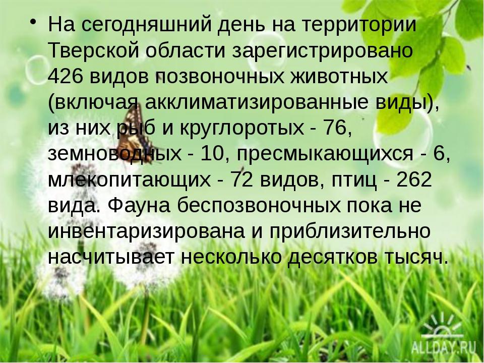 На сегодняшний день на территории Тверской области зарегистрировано 426 видо...