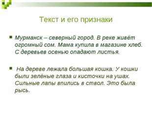 Текст и его признаки Мурманск – северный город. В реке живёт огромный сом. Ма