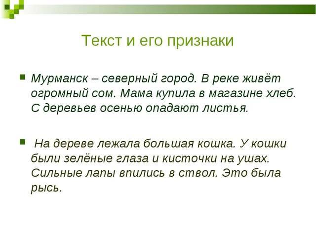 Текст и его признаки Мурманск – северный город. В реке живёт огромный сом. Ма...