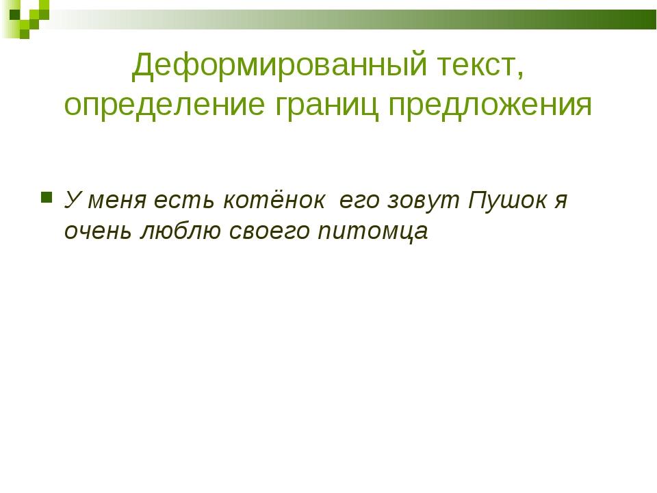 Деформированный текст, определение границ предложения У меня есть котёнок его...