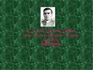 Хәсән Фәхри улы Туфан Татар совет поэзиясенең классик шагыйре (1900-1981)