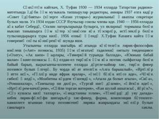 Сәяхәттән кайткач, X. Туфан 1930 — 1934 елларда Татарстан радиоко-митетында