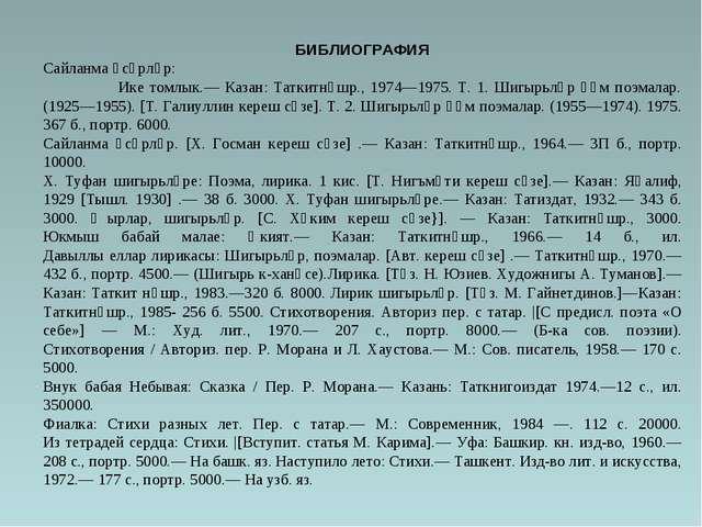 БИБЛИОГРАФИЯ Сайланма әсәрләр:  Ике томлык.— Казан: Таткитнәшр., 1974—1975....