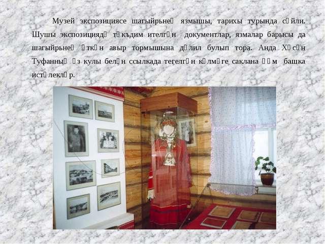 Музей экспозициясе шагыйрьнең язмышы, тарихы турында сөйли. Шушы экспозиция...