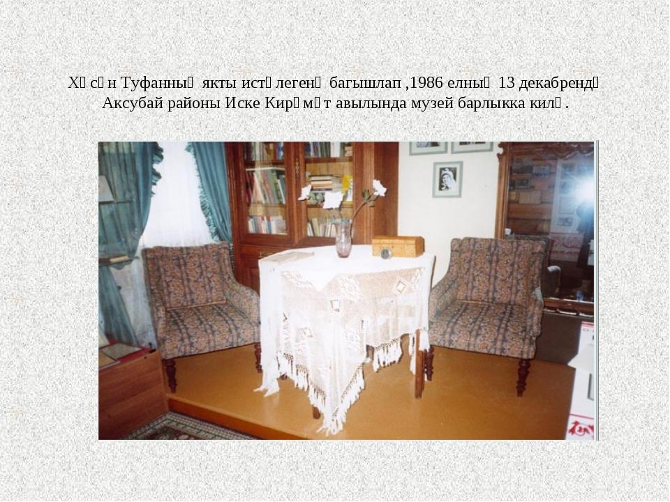 Хәсән Туфанның якты истәлегенә багышлап ,1986 елның 13 декабрендә Аксубай рай...