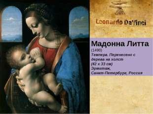 Мадонна Литта (1490) Темпера. Перенесено с дерева на холст (42 х 33 см) Эрмит