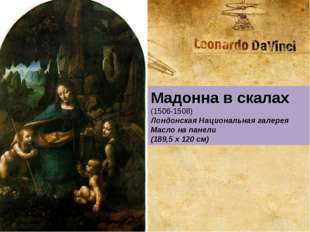Мадонна в скалах (1506-1508) Лондонская Национальная галерея Масло на панели