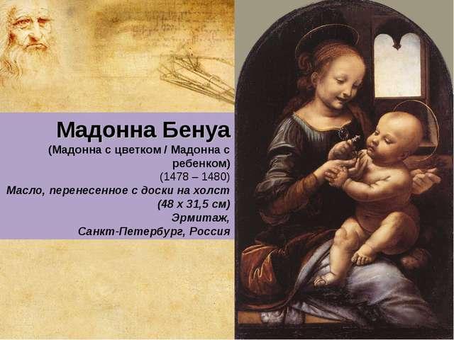 Мадонна Бенуа (Мадонна с цветком / Мадонна с ребенком) (1478 – 1480) Масло, п...
