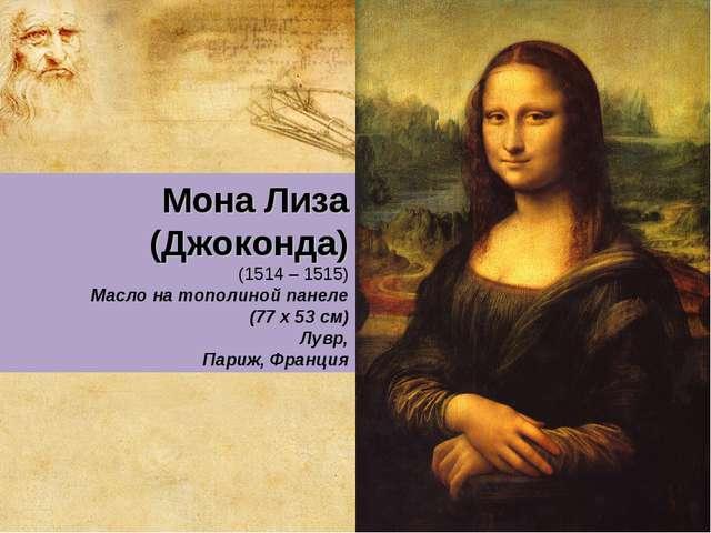 Мона Лиза (Джоконда) (1514 – 1515) Масло на тополиной панеле (77 x 53 см) Лув...