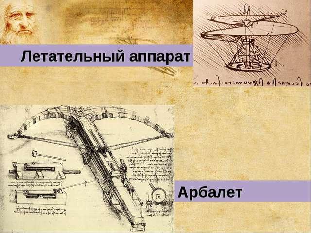 Летательный аппарат Арбалет