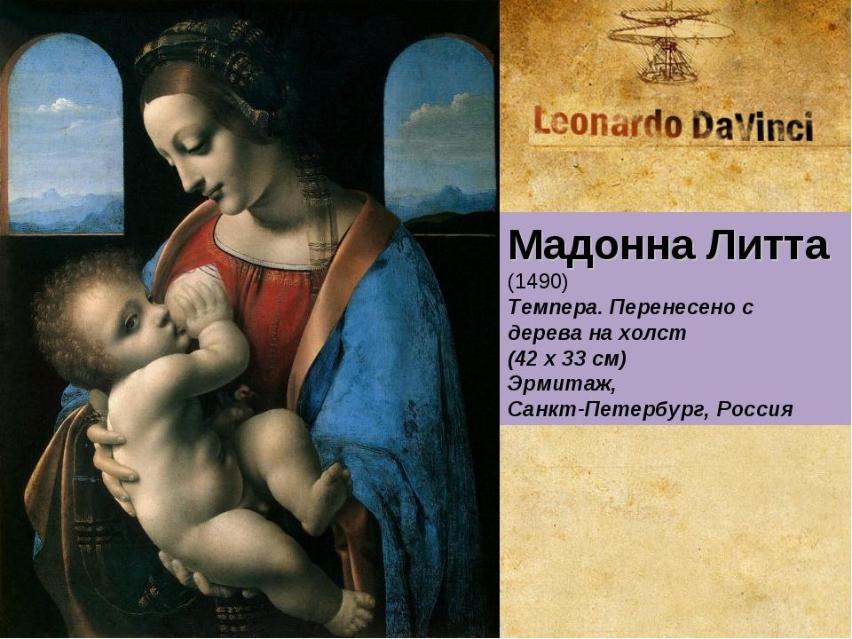 Мадонна Литта (1490) Темпера. Перенесено с дерева на холст (42 х 33 см) Эрмит...