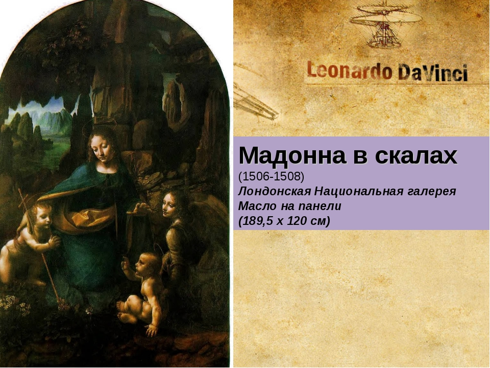 Мадонна в скалах (1506-1508) Лондонская Национальная галерея Масло на панели...