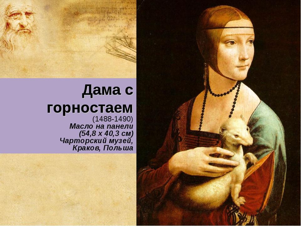 Дама с горностаем (1488-1490) Масло на панели (54,8 x 40,3 см) Чарторский муз...