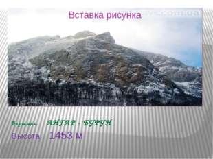 Вершина АНГАР - БУРУН Высота 1453 м
