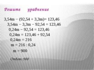 Решите уравнение 3,54m − (92,54 + 3,3m)= 123,46 3,54m − 3,3m − 92,54 = 123,46