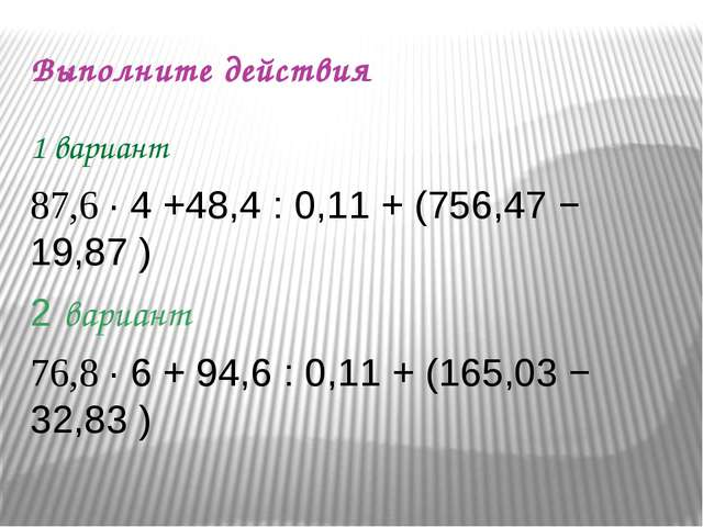 Выполните действия 1 вариант 87,6 ∙ 4 +48,4 : 0,11 + (756,47 − 19,87 ) 2 вари...