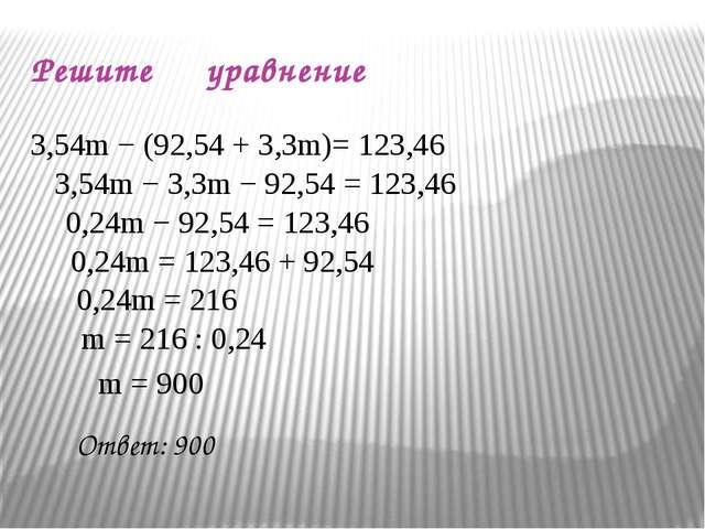 Решите уравнение 3,54m − (92,54 + 3,3m)= 123,46 3,54m − 3,3m − 92,54 = 123,46...