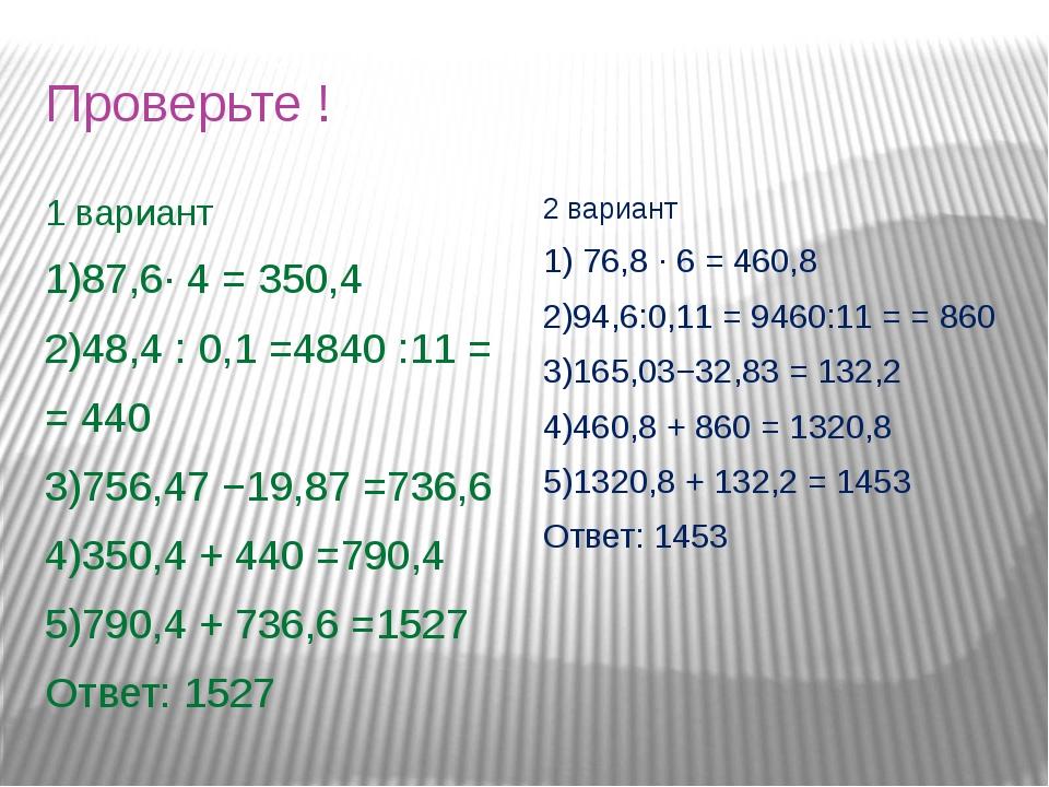 Проверьте ! 1 вариант 1)87,6∙ 4 = 350,4 2)48,4 : 0,1 =4840 :11 = = 440 3)756,...